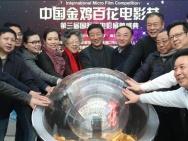 金鸡百花沙龙网上娱乐节第三届微沙龙网上娱乐盛典在京召开发布会