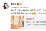李冰冰自曝卫生间学英语 网友:睡着了怎么办?