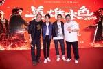 《英雄本色2018》广州首映 王凯王大陆互