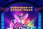 《小马宝莉大电影》内地定档2.2 曝五彩中文海报