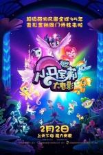 《小马宝莉大优乐国际》内地定档2.2 曝五彩中文海报