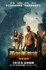 《勇敢者游戏》全球票房破7亿 超越《正义联盟》