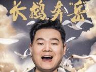 《祖宗十九代》曝海报 岳云鹏大年初一恭候大笑