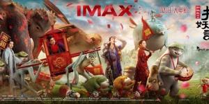 《捉妖记2》将于2月16大年初一登陆全国IMAX影院