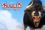 《公牛历险记》曝欢闹狂奔片段 横冲直撞囧态频出