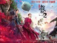 《捉妖记2》曝开年序曲预告 群星载歌载舞共团圆