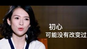 章子怡:做演员要有分寸 男明星更脆弱