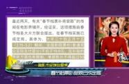 一周影市全媒体聚焦 春节档票补受限已成定局