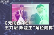 """王力宏、陈楚生""""角色附体"""" 梁咏琪新片颠覆形象"""