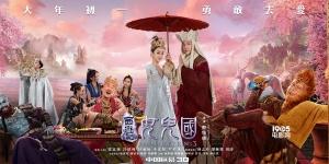 《西游记女儿国》曝终极海报 双节预售破两千万