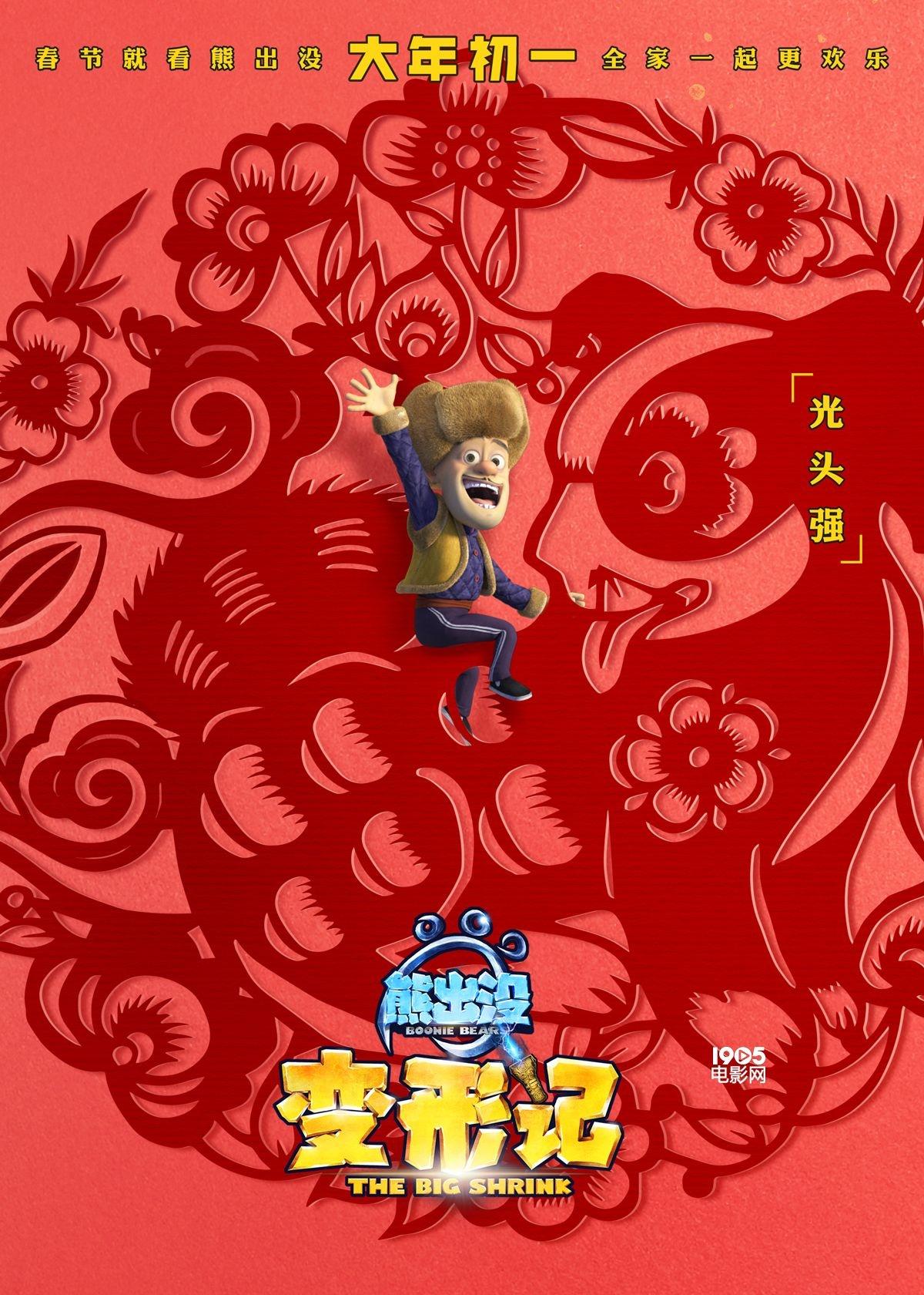 《熊出没·变形记》新海报 国产动画进军春节档