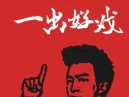 黄渤当导演,片名未知却先任性地办了场艺术展