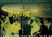 《阿飞正传》数字修复版 2018年2月3日日本公映