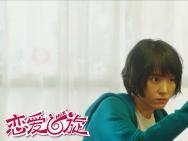 《恋爱回旋》定档3.9上映 新垣结衣瑛太混双组CP