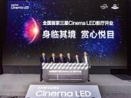 中国引进首块LED电影屏 影院或迎无放映机时代