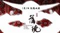 民族风电影《落绕》2月6日起 开启贵州全省点映