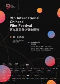 第9届国际华语电影节曝片单 《捉妖记2》等入围