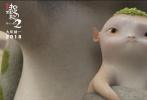 今日,春节档合家欢巨制《捉妖记2》公布了与央视春晚的合作,这也是央视首次与国产电影达成深度合作,不仅如此,此前国际知名品牌麦当劳也与《捉妖记2》联手推出了系列主题产品,强强联手,共同打造顶级华语IP。据悉,《捉妖记2》将于2018大年初一全国公映,截至2月5日,《捉妖记2》映前11天预售票房突破1亿元,大幅刷新了华语电影预售票房最快破亿的记录。