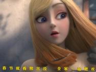 《熊出没·变形记》曝贝丝来华特辑 点映连破纪录