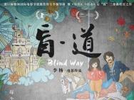 《盲·道》口碑上座逆袭 李杨向影迷写信道歉