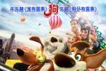 《狗狗的疯狂假期》添粤语版 两地共同