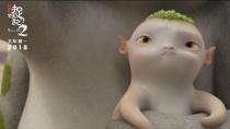 《捉妖记2》导演特辑 许诚毅给胡巴笨笨加戏