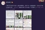 马蓉向律协投诉王宝强律师:用舆论影响案件结果