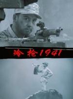 冷枪1941