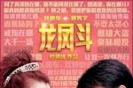 《龙凤斗》2.10重映 刘德华撩妹郑秀文见招拆招