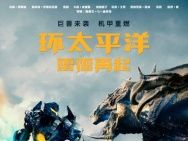 《环太平洋2》3月23上映 机甲巨兽引爆全民期待
