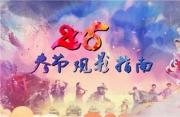 优乐国际全解码:2018春节观影指南 喜剧与视觉齐飞