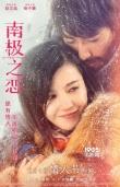 """《南极之恋》曝""""珍惜""""海报 赵又廷杨子姗甜宠"""