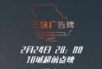 由马丁·麦克唐纳执导,弗兰西斯·麦克多蒙德、伍迪·哈里森、山姆·洛克威尔联合主演的的《三块广告牌》将于3月2日元宵节全国上映。影片将于2月24日大年初九晚20:00,开启全国10城15场超前限量点映,这部颁奖季大赢家将在北京、上海、广州、深圳、成都、武汉、苏州、南京、杭州、济南超前开怼,请拭目以待!目前,各大票务平台点映超前预售已开启,其中北京所有点映场次在开启当天短短时间内便已售罄,其他各地观众想要超前观看这部今年颁奖季大热门影片,可要抓紧时间抢票一睹为快啦!