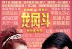 """由杜琪峰执导,刘德华、郑秀文主演的香港经典爱情喜剧《龙凤斗》已经于2月10日在大银幕重映。该电影讲述了""""银幕情侣""""刘德华、郑秀文饰演的一对高智商雌雄大盗夫妻,在一次次惊险的盗窃游戏中斗智斗勇、彼此浓情相爱的浪漫故事。今日电影发布了最新出炉的推广曲《一直都在》,由网络上人气爆红的舒舒献唱,这也是舒舒首次献唱电影推广曲。"""