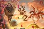 《捉妖记2》首日预售票房1.6亿 梁朝伟大连喂鸽子