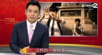 """""""唐探2""""光影联接全球华人 站在国际看电影"""