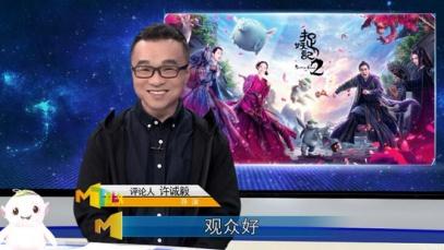 《捉妖记2》强势归来 导演预测能否萌翻春节档