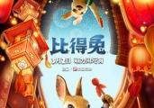 《比得兔》发兔版歌曲MV 比得成