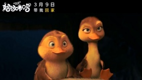 """《妈妈咪鸭》曝""""互助篇""""预告"""