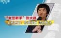 中国银幕年度新人导演 新人导演的黄金时代