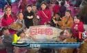 《中国沙龙网上娱乐报道》温暖送沙龙网上娱乐 海外华人一同贺新春