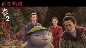 《捉妖记2》上映3日票房超12亿领跑春节档