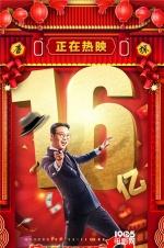 《唐探2》领跑春节档 曝