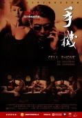 《手机2》今年开拍,冯小刚要探讨人与科技的关系
