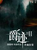 网曝《爵迹2》定档暑期 王俊凯易烊千玺加盟电影