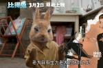 以《比得兔》为例 揭秘好莱坞真人动画选角幕后