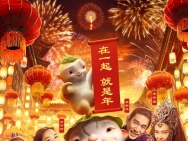 《捉妖记2》17亿夺票房亚军 wuba变影院接头暗号