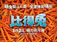 《比得兔》中国年萌态百出 新片段爆笑上映倒计时