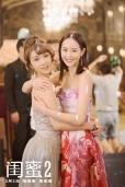 《闺蜜2》不做塑料姐妹 献给全国7亿闺蜜即将上映
