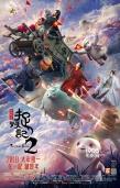 《捉妖记2》跻身中国影史票房前十 公开幕后特辑